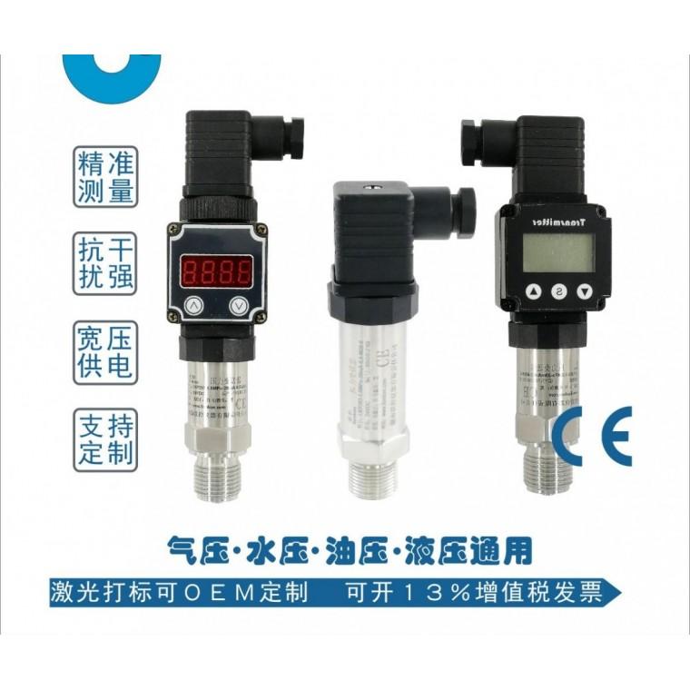 带显示压力变送器,恒压供水压力变送器