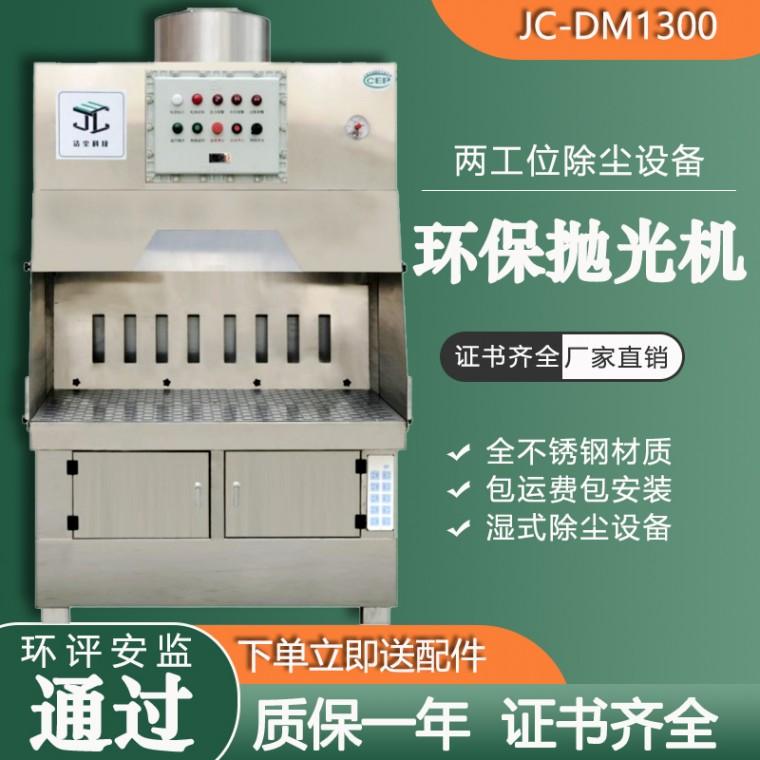 JC-DM1300水帘式环保打磨台 湿式打磨除尘台 洁尘科技