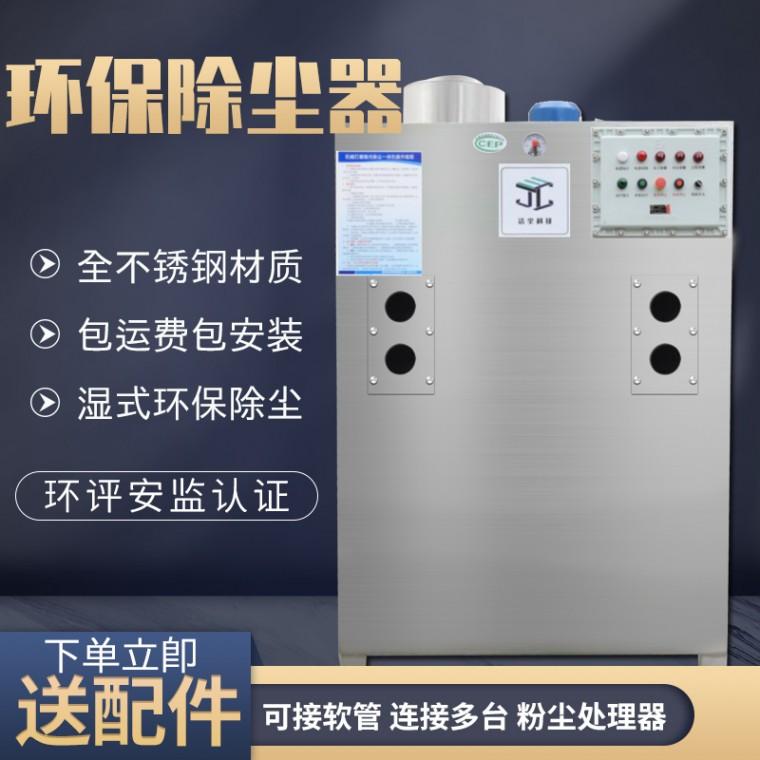 湿式环保除尘器 水帘式除尘器