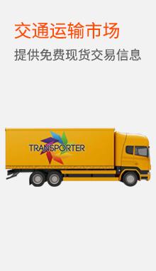 交通运输网